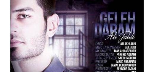 دانلود آلبوم جدید و فوق العاده زیبای آهنگ تکی از علی جلیلی