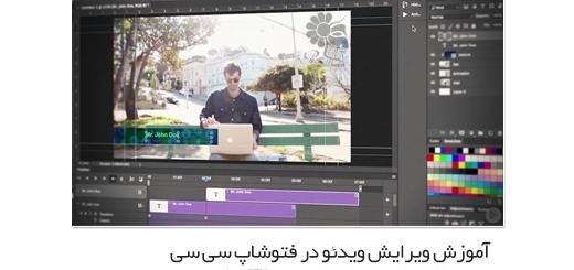 دانلود آموزش ویرایش ویدئو در فتوشاپ سی سی