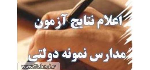 نتایج آزمون مدارس نمونه دولتی متوسطه استان گلستان اعلام شد