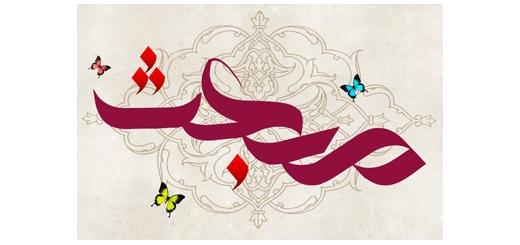 بررسی بعثت از دیدگاه قرآن