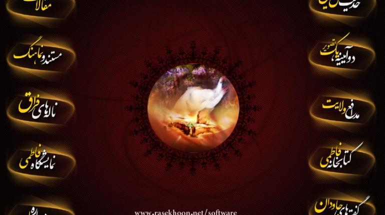بهشت بی نشان ( دانشنامه حضرت زهرا (س) )