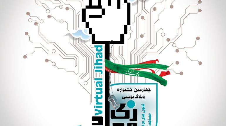 وبلاگ کانون شهید ترابی در جمع برگزیدگان جشنواره جهاد مجازی قرار گرفت
