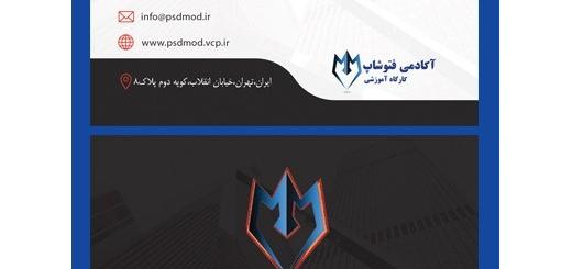 کارت ویزیت شخصی BC-P0001