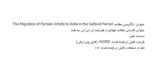 ترجمه مقاله رفتن هنرمندان فارسی به کشور هند در زمان صفویه