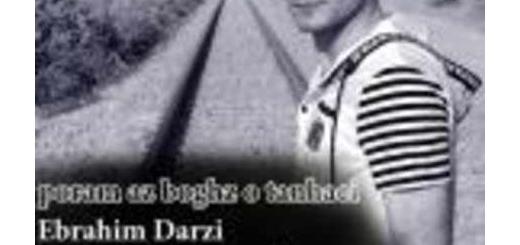 دانلود آلبوم جدید و فوق العاده زیبای آهنگ تکی از ابراهیم درزی