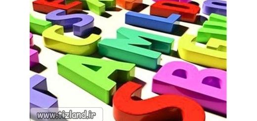 آغاز آموزش 5 زبان خارجی در مدارس