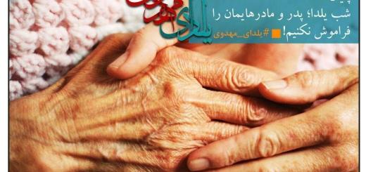 جشن یلدای سایبری منتظران ظهور؛ استقبال از شب یلدا با کمپین «یلدای مهدوی» +پوستر