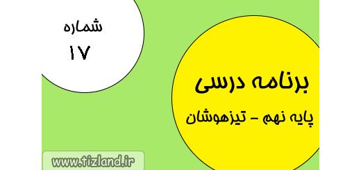 برنامه مطالعاتی(30دی الی6 بهمن) ویژه دانش آموزان تیزهوشان پایه نهم
