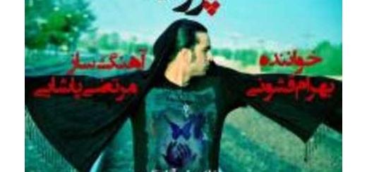 دانلود آلبوم جدید و فوق العاده زیبای آهنگ تکی از بهرام قشونی