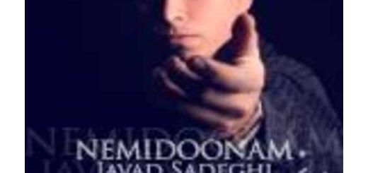 دانلود آلبوم جدید و فوق العاده زیبای آهنگ تکی از جواد صادقی