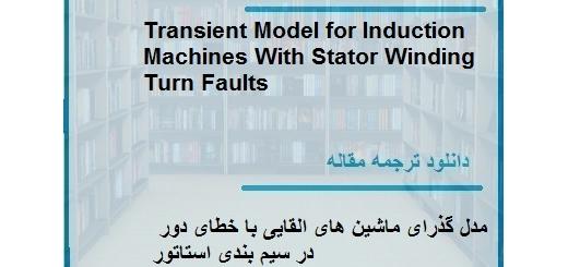 ترجمه مقاله در مورد مدل گذرای ماشین های القایی با خطای دور در سیم بندی استاتور (دانلود رایگان اصل مقاله)