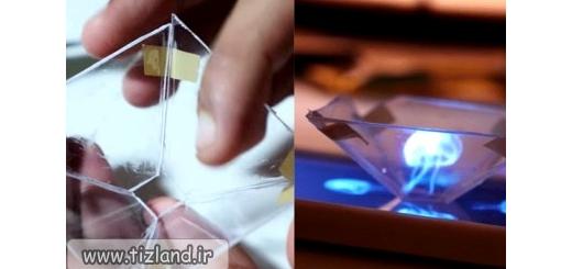 ساخت هولوگرام سه بعدی با کمک گوشی هوشمند