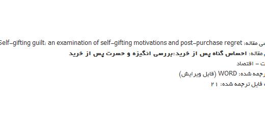 ترجمه مقاله رسیدگی انگیزه و افسوس بعد از تهیه و خرید