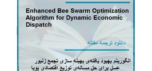 ترجمه مقاله در مورد الگوریتم بهبود یافتهی بهینه سازی تجمع زنبور عسل برای حل مسالهی توزیع اقتصادی پویا (دانلود رایگان اصل مقاله)