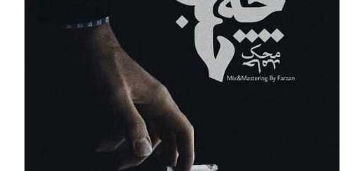 دانلود آلبوم جدید و فوق العاده زیبای آهنگ تکی از حامد محک و متین