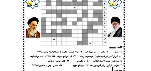 مسابقه جدول به مناسبت دهه فجر ۱۷ بهمن ۹۴