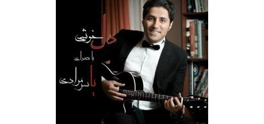 دلخوشی خواننده: یاسر مرادی +12-10  plays 1534  0:00  دانلود