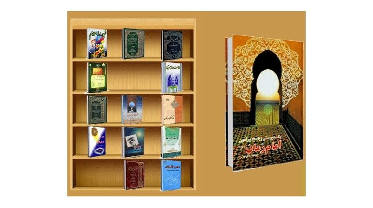 دانلود کتاب یکصد پرسش و پاسخ پیرامون امام زمان (عج)