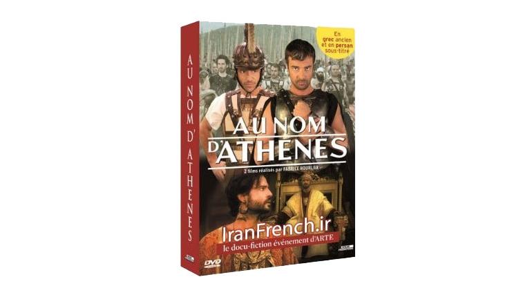 مستند جنگ های یونان و امپراطوری ایران au nom d athenes به فرانسه