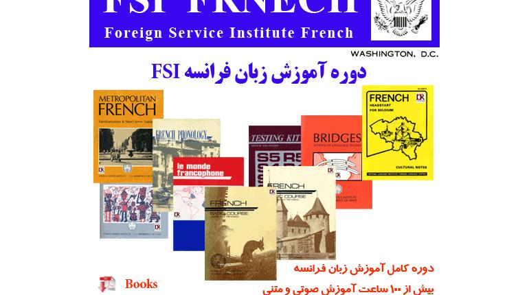 دانلود دوره آموزش زبان فرانسه FSI French