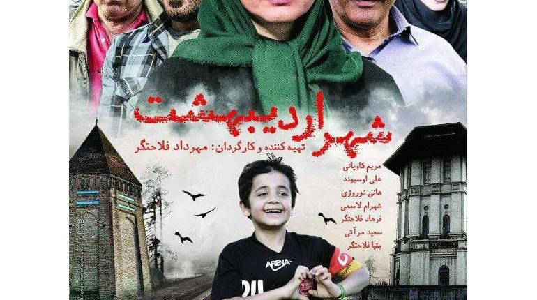 دانلود رایگان فیلم ایرانی شهر اردبیهشت با لینک مستقیم