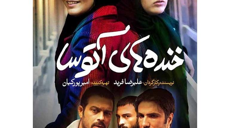 """دانلود فیلم ایرانی جدید """"خنده های آتوسا"""" با لینک مستقیم"""