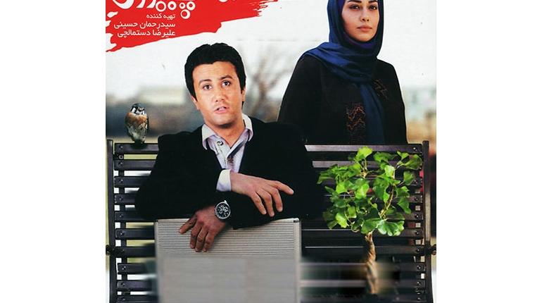 دانلود رایگان فیلم ایرانی جدید تعطیلات پیرزن با لینک مستقیم