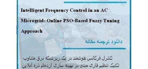 ترجمه مقاله در مورد کنترل فرکانس هوشمند در یک ریزشبکه برق متناوب (دانلود رایگان اصل مقاله)
