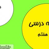 برنامه مطالعاتی(30دی الی6 بهمن) ویژه دانش آموزان پایه هفتم
