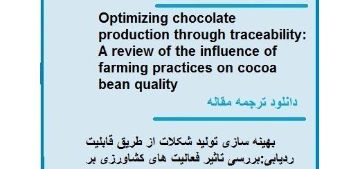 دانلود مقاله انگلیسی با ترجمه بهینه سازی تولید شکلات از طریق قابلیت ردیابی (دانلود رایگان اصل مقاله)