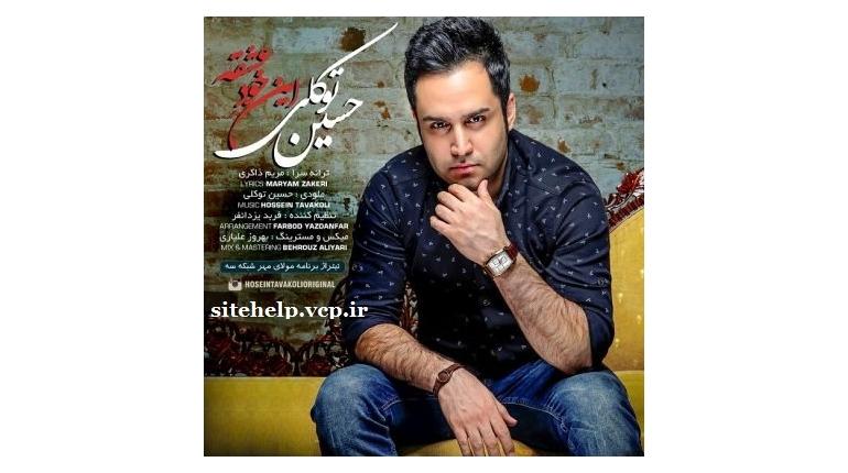 دانلود آهنگ جدید ایرانی حسین توکلی این خود عشقه با لینک مستقیم
