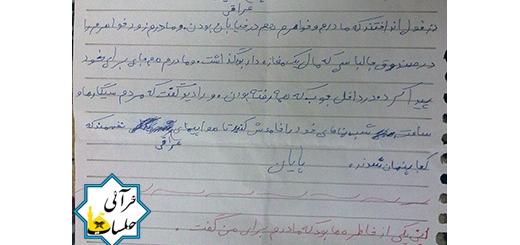 مسابقه خاطره نویسی به مناسبت روز دزفول 4 خرداد 95