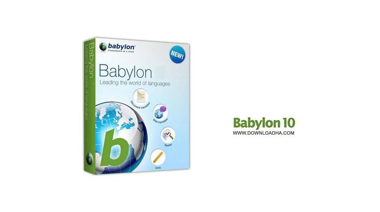 نسخه جدید دیکشنری قدرتمند و محبوب Babylon v10.0.1 r18