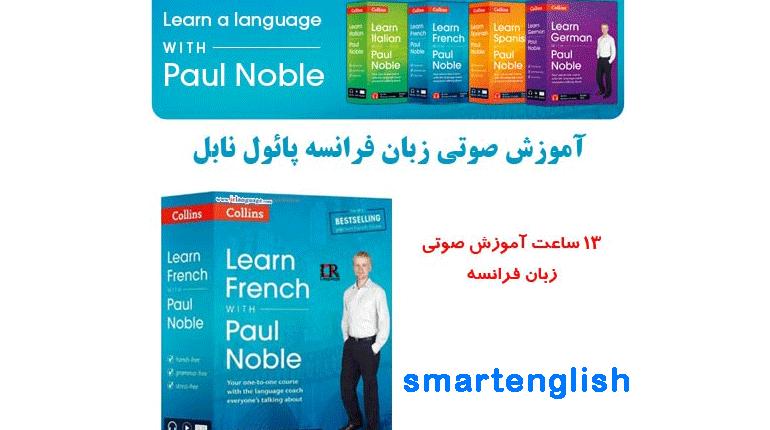 آموزش زبان فرانسه با پائول نابل French with Paul Noble