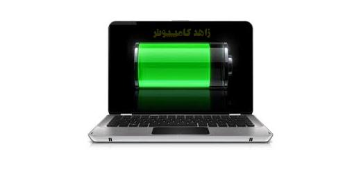 نرم افزار مدیریت و بهینه سازی شارژ باتری لپ تاپ