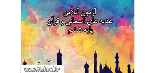 شرکت در آزمون جامع هدیه های آسمانی و قرآن پایه ششم ابتدایی (دکتر شاکری)
