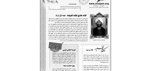 آموزش غیر حضوری فقه واحکام اسلامی شماره 7