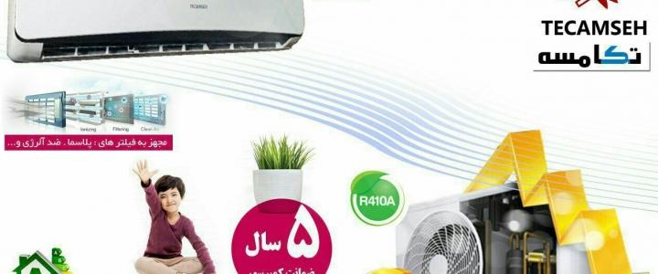 فروش کولر گازی ایرانی: تکامسه و ایران رادیاتور