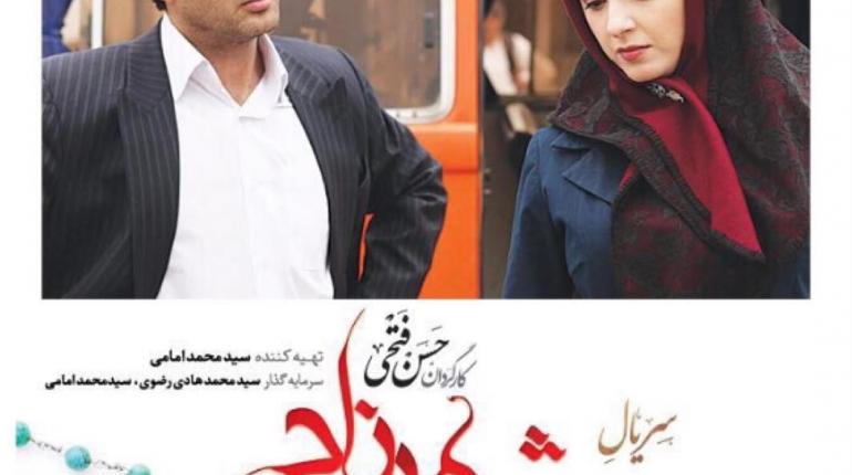 دانلود رایگان سریال ایرانی جدید شهرزاد قسمت پنجم 5