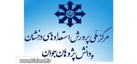 دنبال ترسیم آینده ای درخشان برای دانش آموزان ایران هستیم