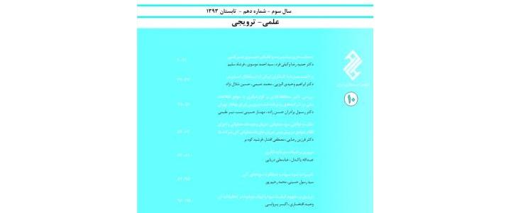 بررسی تاثیر محافظه کاری بر گزارشگری به موقع اطلاعات مالی در شرکت های پذیرفته شده در بورس اوراق بهادار تهران