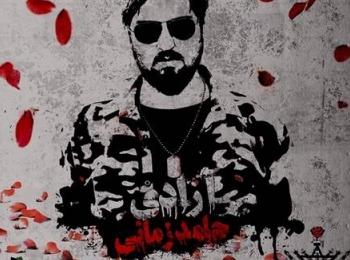 دانلود موزیک ویدیو جدید و دیدنی حامد زمانی به نام آزادی با لینک مستقیم