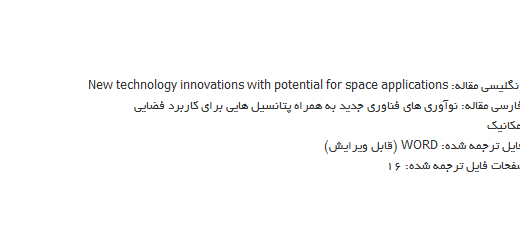 ترجمه مقاله اختراعات فناوری نوین در کشفیات فضایی