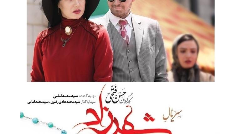 دانلود سریال ایرانی جدید شهرزاد قسمت پانزدهم 15