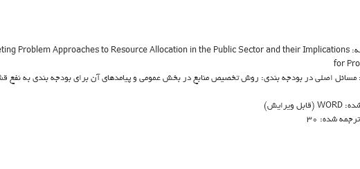 ترجمه مقاله شیوه تخصیص منبع در بودجه بندی و پیامدهای آن به نفع فقرا