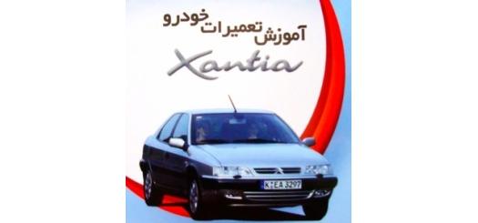 آموزش تصویری تعمیرات زانتیا Citroen Xantia به زبان فارسی