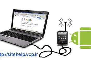 آموزش استفاده از اینترنت PC با موبایل از طریق USB