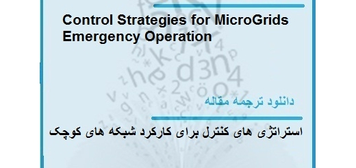 ترجمه مقاله در مورد استراتژی های کنترل برای کارکرد شبکه های کوچک (دانلود رایگان اصل مقاله)