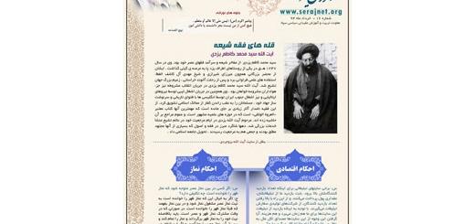آموزش غیر حضوری فقه و احکام اسلامی شماره 16
