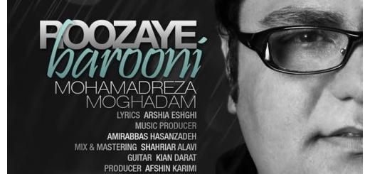 دانلود آهنگ جدید محمدرضا مقدم بنام روزای بارونی